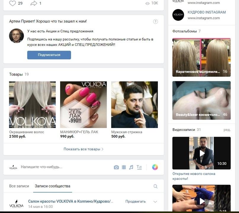 Как привлекать клиентов в салон красоты через «Вконтакте», изображение №3