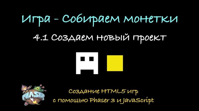 4.1 Создаем новый проект. Создание HTML5 игр с помощь Phaser 3 и JavaScript