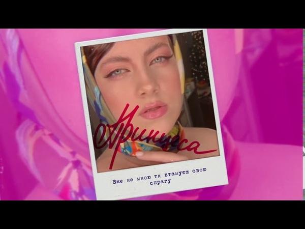 DIANA – Принцеса (Лірик-відео)