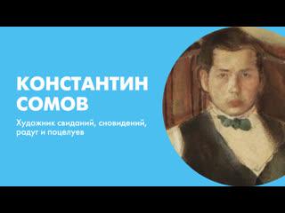 Константин Сомов. Художник свиданий, сновидений, радуг и поцелуев