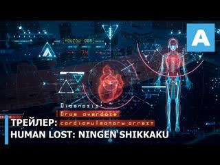 Human Lost: Ningen Shikkaku - трейлер полнометражного аниме. Премьера осенью 2019 года