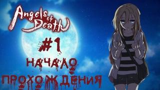 НАЧАЛО ПРОХОЖДЕНИЯ - Ангел кровопролития | Satsuriku no tenshi #1