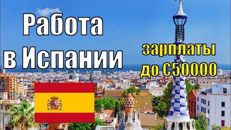 Работа в Испании Зарплаты и вакансии в 2019 году Самые востребованные профессии