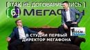 Первый директор Мегафона   Как начиналась цифровая мобильная связь в России   Вып.006