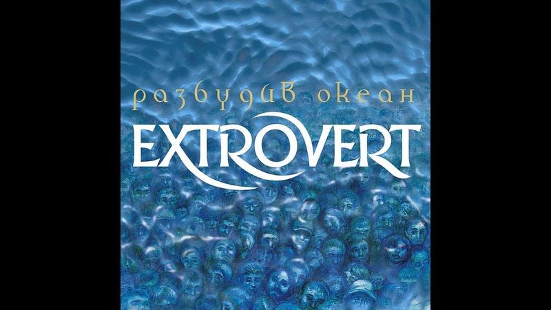 Extrovert Разбудив океан АЛЬБОМ 2005