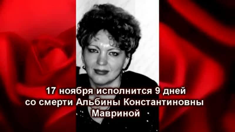 ПОМНИМ МАВРИНА А.К.