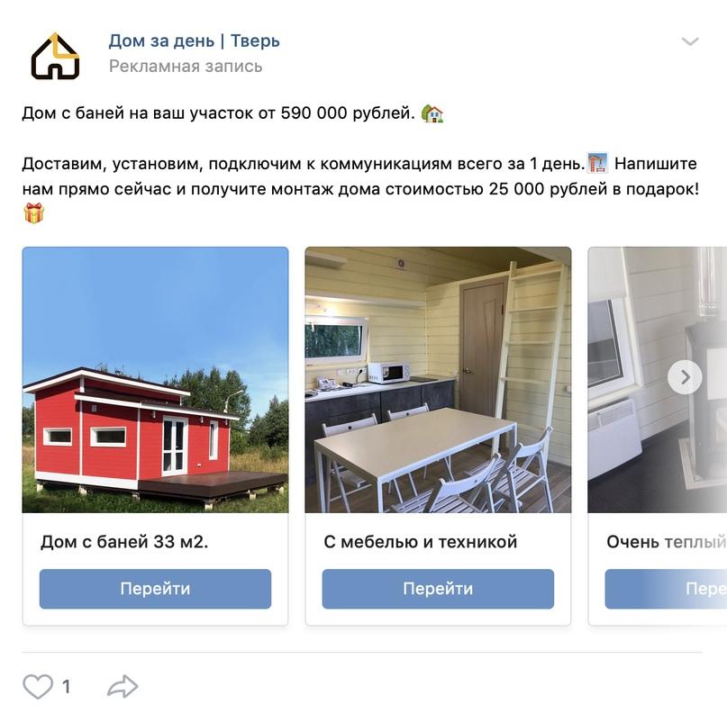 Пробуем продать дом через таргет VK и Instagram., изображение №2