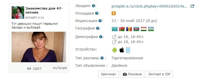 Рекомендации по креативам, которые полюбит модерация MyTarget, изображение №2