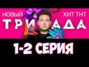 Триада 13 серия 15.10.2019 смотреть онлайн в хорошем качестве
