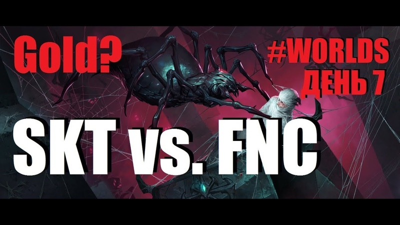 SKT vs. FNC Must See   День 7 Игра 3 Worlds Group Stage 2019 Main Event   SK Telecom 1 Fnatic