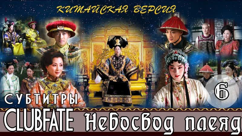 [Сабы Lyudochka ClubFate] - 628 - Небосвод плеяд (китайская версия) (2010Китай, Япония)