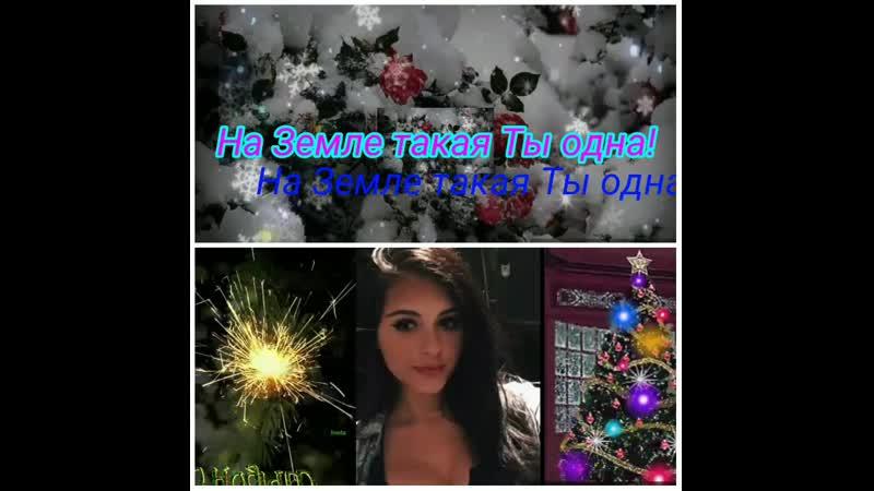 С Наступающим Новым годом дорогая Любовь!  Мои поздравления и искренние пожелания прекрасной девушке, доброму чудесному человек