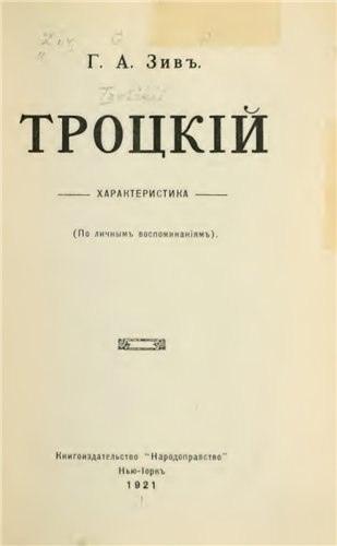 Зивъ Г.А. Троцкiй
