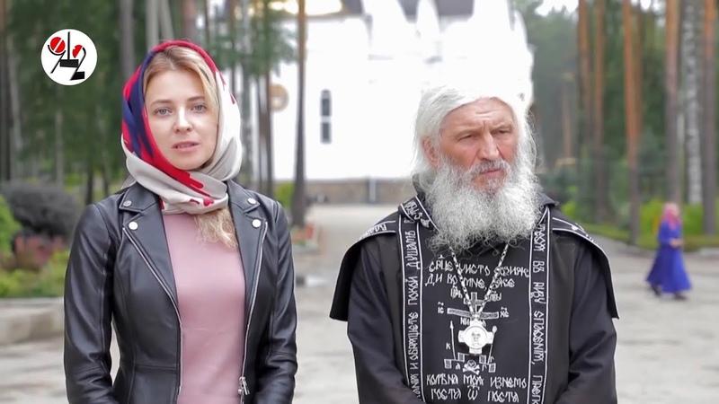 Н. Поклонская вернула монахам царский перстень