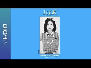 Apink 9th Mini Album [LOOK] Motion Teaser Chorong