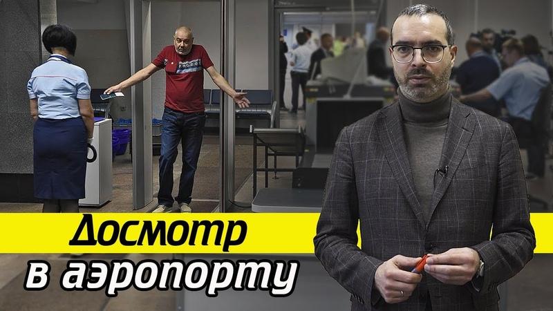 Как проходит досмотр в аэропорту Есть ли послабления при досмотре пассажиров