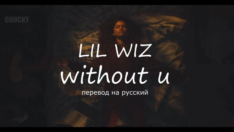 Lil Wiz - without u (Без Тебя) | Перевод | Rus Sub