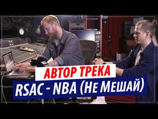 RSAC - Почему ставка не зашла на NBA Большое интервью ПО СТУДИЯМ