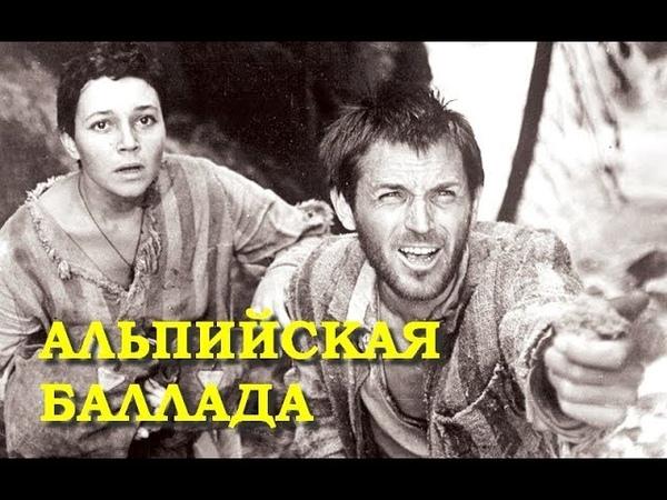 АЛЬПИЙСКАЯ БАЛЛАДА   Военная драма   ЗОЛОТО БЕЛАРУСЬФИЛЬМА