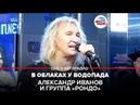 🅰️Александр Иванов \ группа «Рондо» - В Облаках у Водопада (LIVE @ Авторадио)