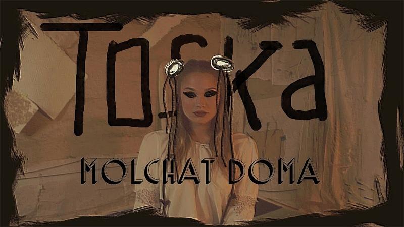 Molchat Doma Toska dir by @ Official Lyrics Video ENG subtitles