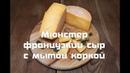 Мюнстер Известный французкий сыр с мытой коркой в домашних условиях