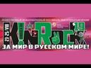 Группа Motor-roller Брестские крепости KinRock 2019