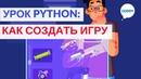 Уроки по Python. Создаем свою первую простую игру