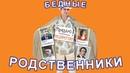Бедные родственники комедия   фильм Павла Лунгина (2005)