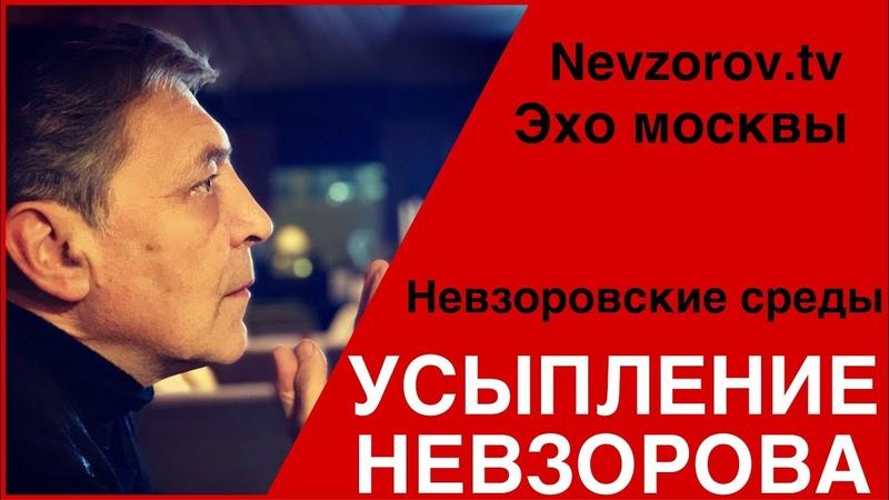 Усыпление Невзорова Невзоровские среды на радио Эхо Москвы Эфир от 27 03 2019