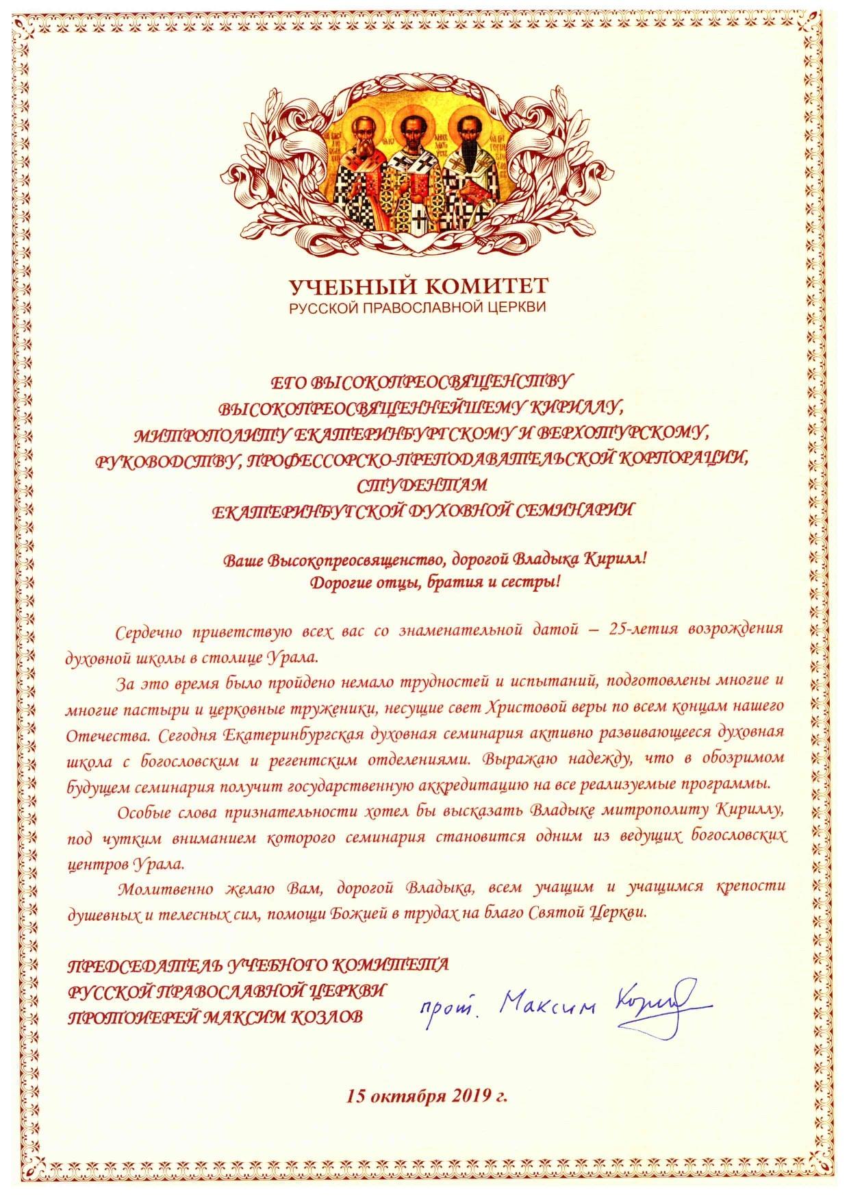 Поздравление председателя комитета
