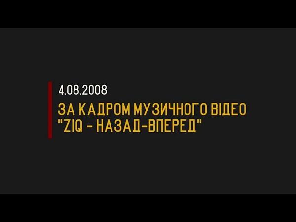 Mel ZiQ - Назад Вперед (ft. Sioma) BACKSTAGE