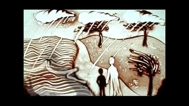 Видеоклип Следы на песке mp4