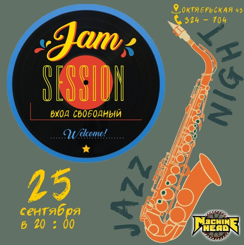 "Афиша Саратов Jam Session ""JAZZ"" / 25.09.2019 / MACHINE HEAD"