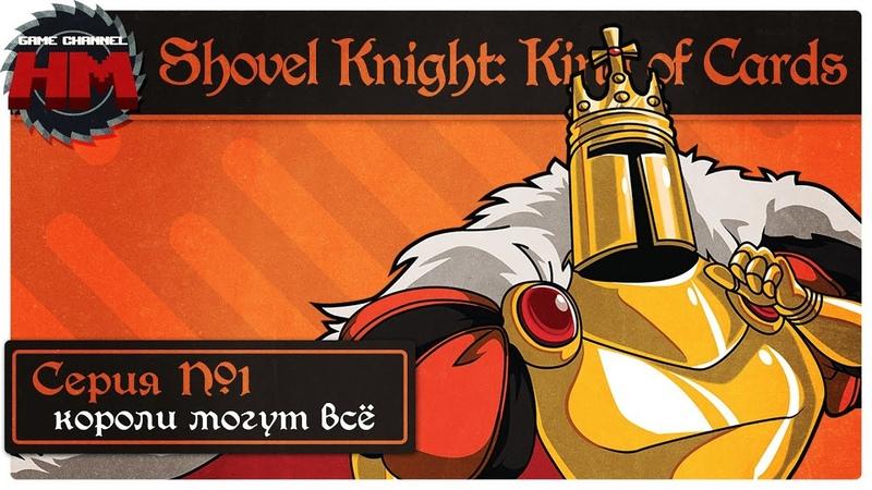 КОРОЛИ МОГУТ ВСЁ Прохождение Shovel Knight King of Cards Серия №1