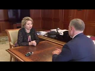 Игорь Бабушкин @babushkin_iyu встретился встретился с председателем Совета Федерации Валентиной Матвиенко