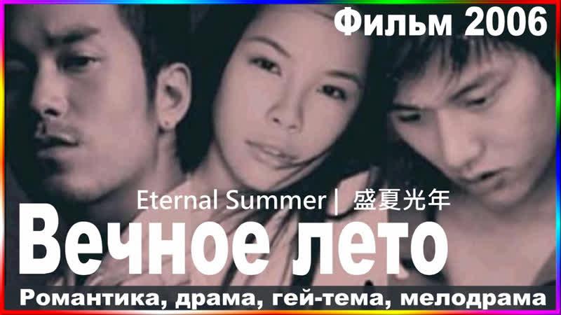💿 ЛГБТ Фильм ✦Вечное Лето Sheng Xia Guang Nian Eternal Summer✦ Тайвань 2006