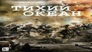 Тихий океан.2010.(10 серия заключительная)BDRip.720р.