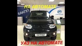 UAZ PATRIOT 6AKПП (УАЗ ПАТРИОТ на автомате!!)