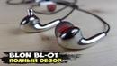 BLON BL-01: притемненные динамические наушники