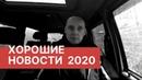 Хорошие новости 2020   Возрождённый СССР Сегодня