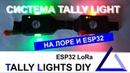 Система Tally Light на ESP32 DIY