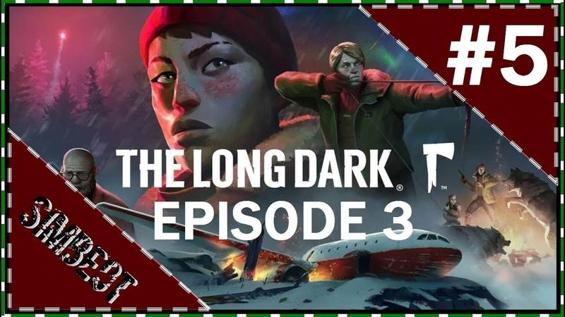 The Long Dark Режим Истории Прохождение - Эпизод 3 Перекресток элегия 5