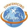 """Туристическое агентство """"ДаниЯ"""""""
