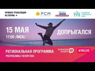 Российская студенческая Весна -2019