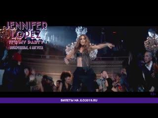 Jennifer Lopez - On The Floor (афиша)