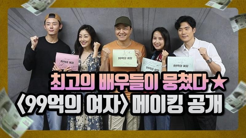메이킹 배우들의 첫만남♥ 강렬한 대본리딩 현장 99억의 여자
