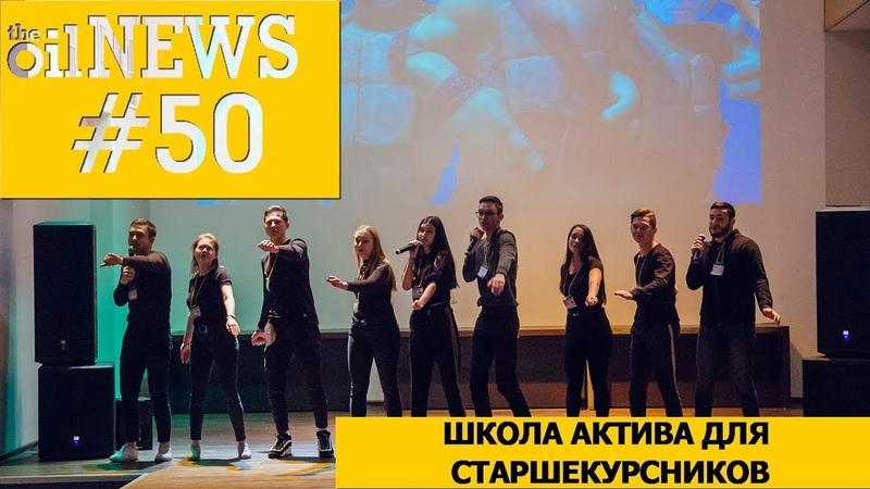 OilNews 50 ШКОЛА АКТИВА ДЛЯ СТАРШЕКУРСНИКОВ