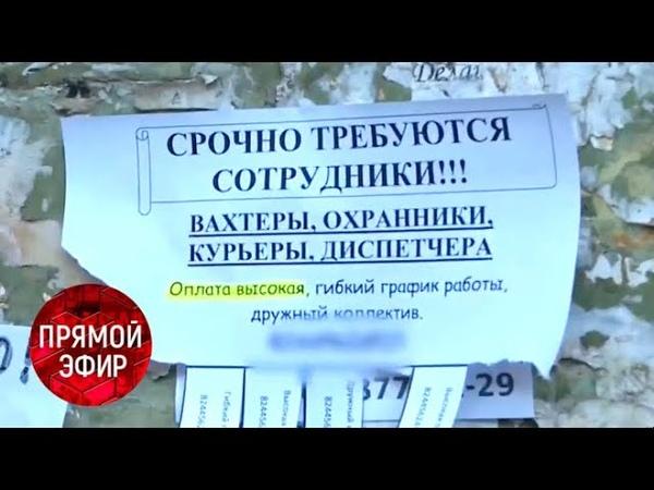 Как вербуют пенсионеров. Вся подноготная. Андрей Малахов. Прямой эфир от 31.05.19