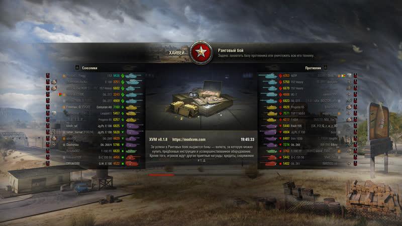 World of Tanks.VanyaKill2005.Ранговый бой.Об.277.Хайвей